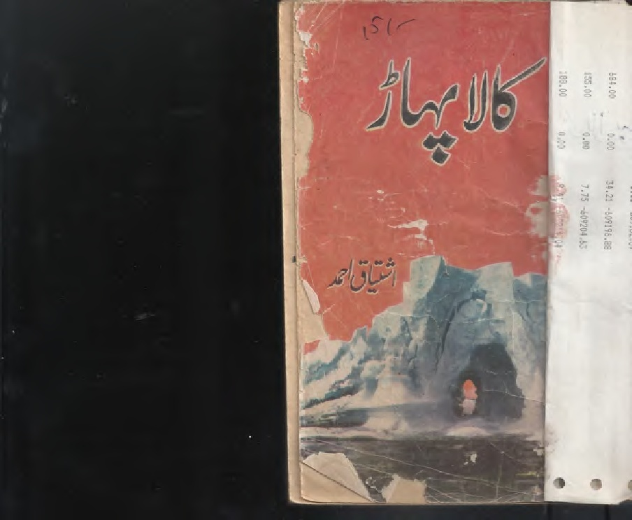 Kaala Pahaar Kamran Series by Ishtiaq Ahmed