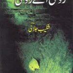 Roshni Aey Roshni by Shakeeb Jalali Download PDF