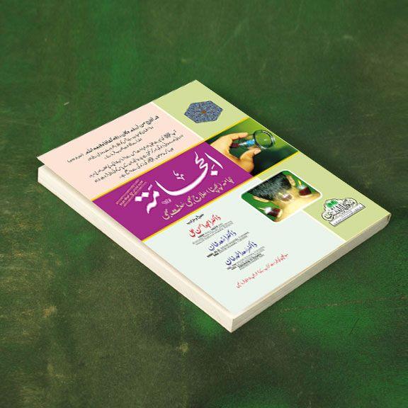 Al Hijama Urdu Islamic Book PDF by Dr.Amjad Ahsan Ali