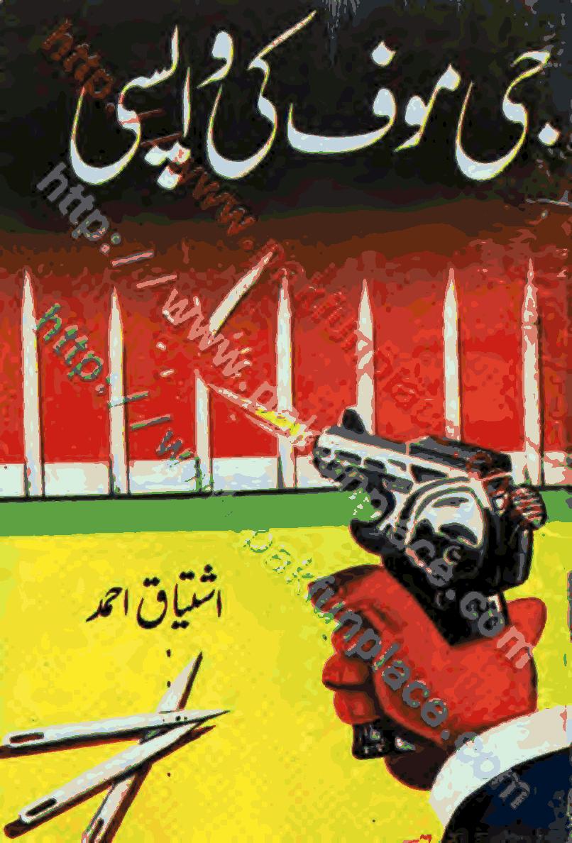 G Mof Ki Wapsi (I.J.S., I.K.M., Shoki Bros) by Ishtiaq Ahmed