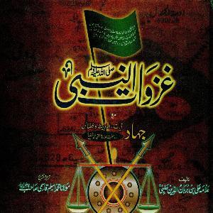Ghazwat un Nabi (s.a.w.w) by Syed Qadeer Abu Muhammad Al Tayyabi