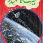 Hairat Ka Samandar (I.J.S., I.K.M., Shoki Bros - Khas Number) by Ishtiaq Ahmed