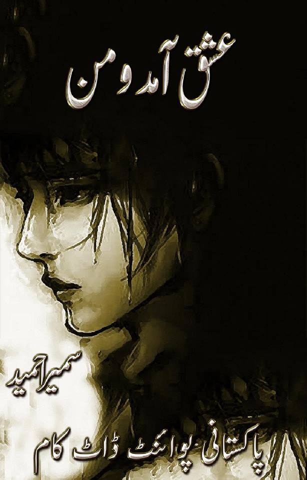 ishq-amad-o-man-by-sumaira-ahmed-free-pdf-download