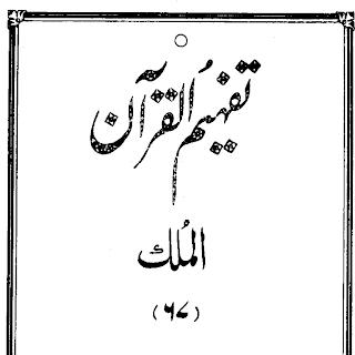 Arthashastra in Urdu by Shan ul Haque Haqi PDF Book