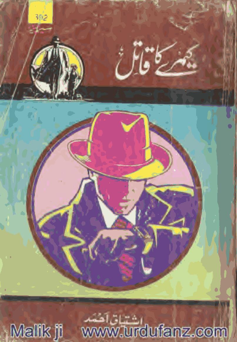 Camerey ka Qaatil by Ishtiaq Ahmed
