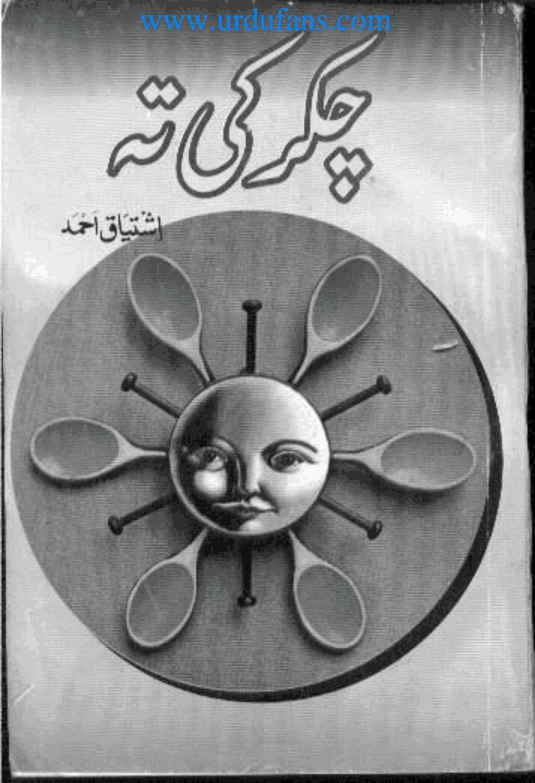 Chakkar ki Teh (Problems Depth) Part 2 by Ishtiaq Ahmed