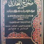 Sahi Bukhari 04 by Molana Muhammad Dawood Raaz