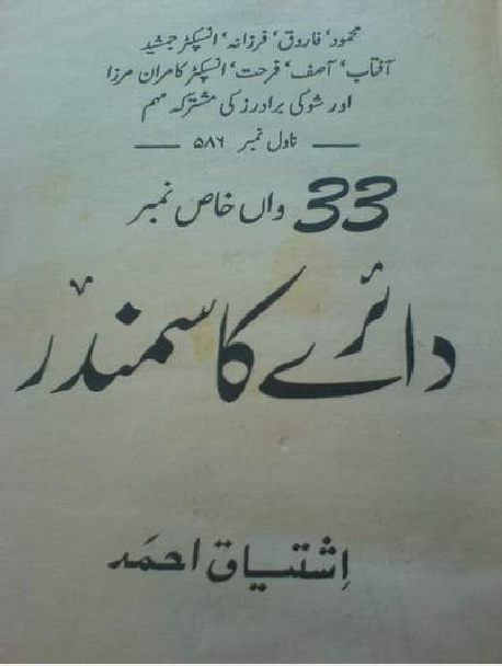 Dairay ka Samandar Khas No. by Ishtiaq Ahmed