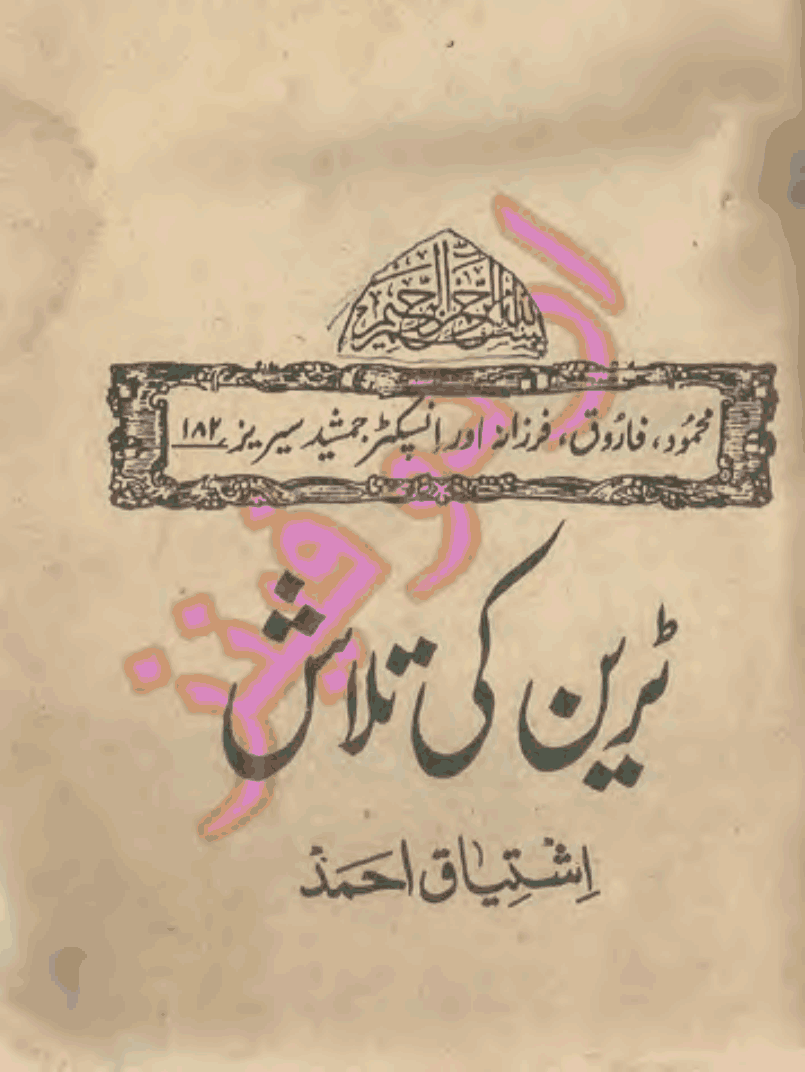 train-ki-talash-by-ishtiaq-ahmed-download-pdf
