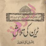 Train Ki Talash by Ishtiaq Ahmed Download PDF
