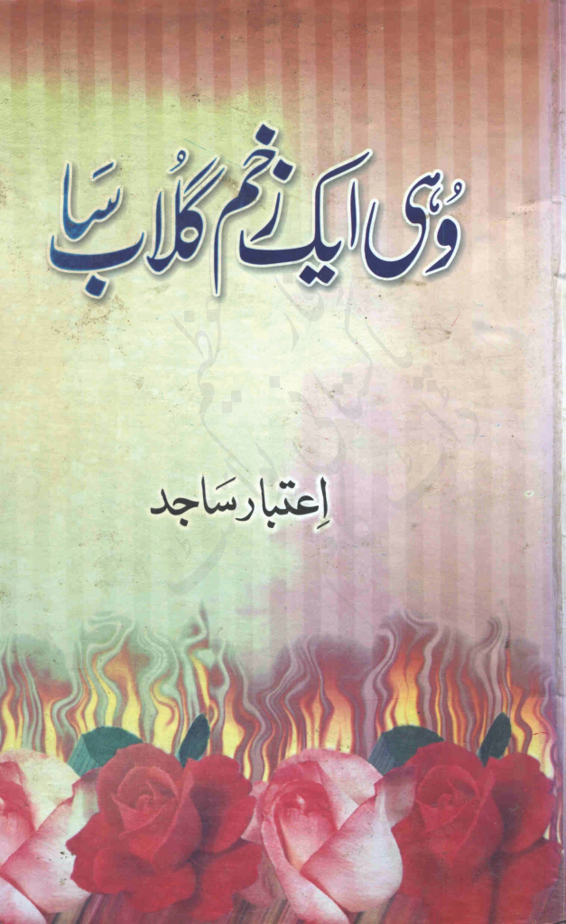 Wohi Aik Zakhm Gulab Sa by Aitbar Sajid