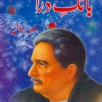Bang-e-Dara Part 1 by Allama Muhammad Iqbal Download PDF