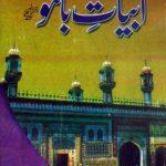 Abyat e Bahoo Punjabi PDF by Hazrat Sultan Bahoo Download PDF