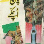Paanch Uchakay Mini Khas No. by Ishtiaq Ahmed Download PDF