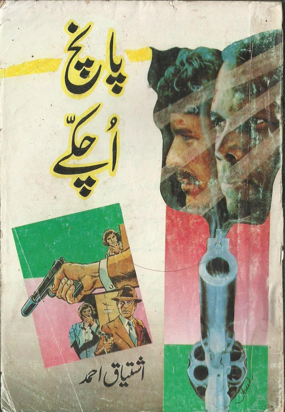 Paanch Uchakay Mini Khas No. by Ishtiaq Ahmed