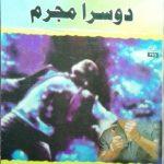 Doosra Mujrim