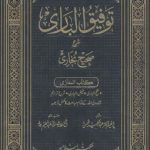 Tofeeq Al-Bari Sharha Sahih Bukhari 05 by Muhammad Bin ismail Al-Bukhari Download PDF