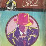 Camerey ka qaatil Inspector Kamran Series by Ishtiaq Ahmed