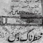 Khatarnaak Das (I.J.S., Shoki Bros - Khas Number) by Ishtiaq Ahmed Download PDF