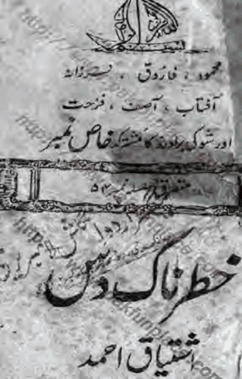 Khatarnaak Das (I.J.S., Shoki Bros - Khas Number) by Ishtiaq Ahmed