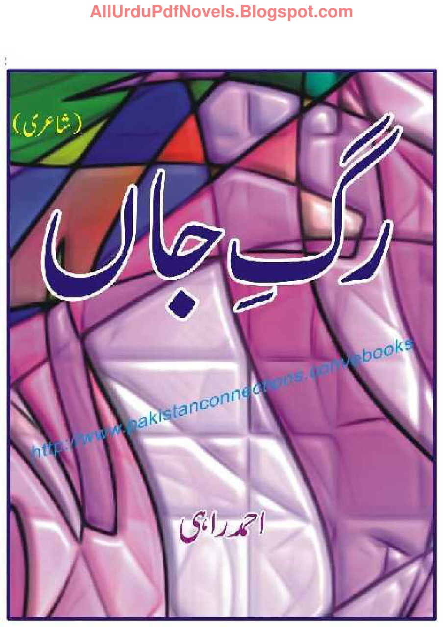 Rag e Jaan by Ahmed Rahi