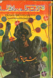 maut-ki-sazish-inspector-jamshed-series-by-ishtiaq-ahmed-download-pdf-2