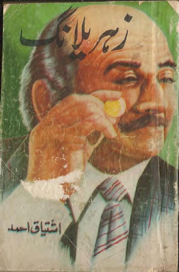 Zehreela Nug Inspector Kamran Mirza Series by Ishtiaq Ahmed