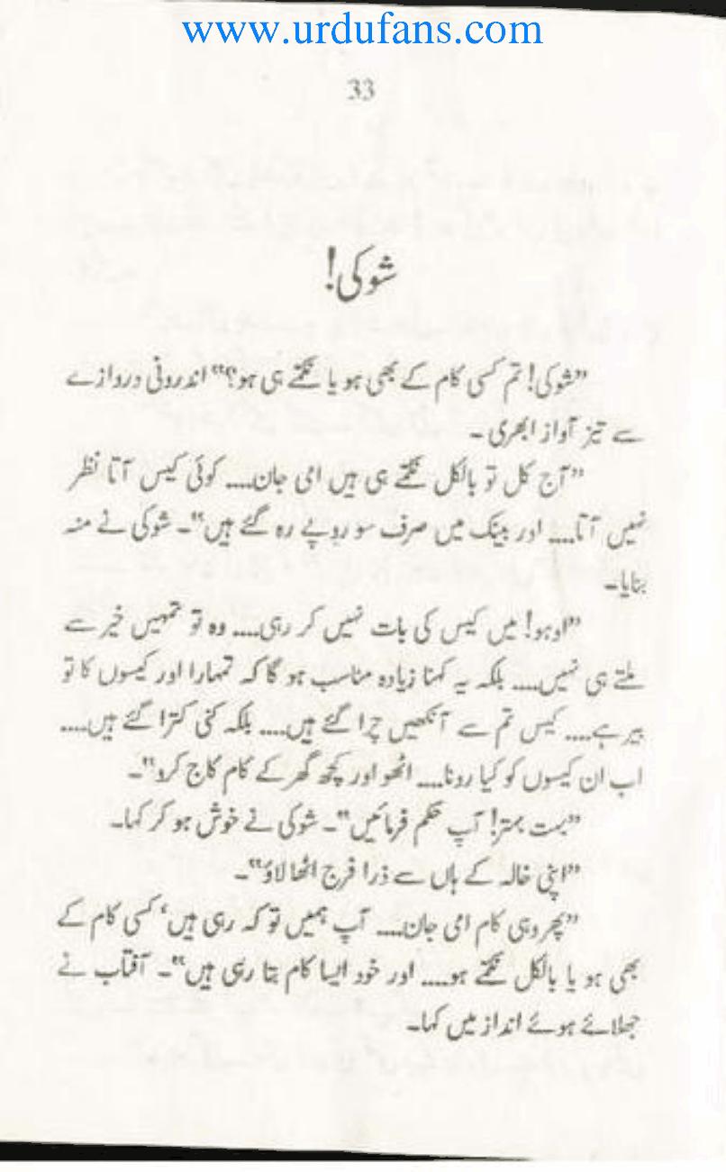 Ghar ka Samandar (Sea in the Cave)  Part 4 by Ishtiaq Ahmed