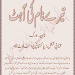 Tere Naam Ki Aahat by Naheed Virk Download PDF