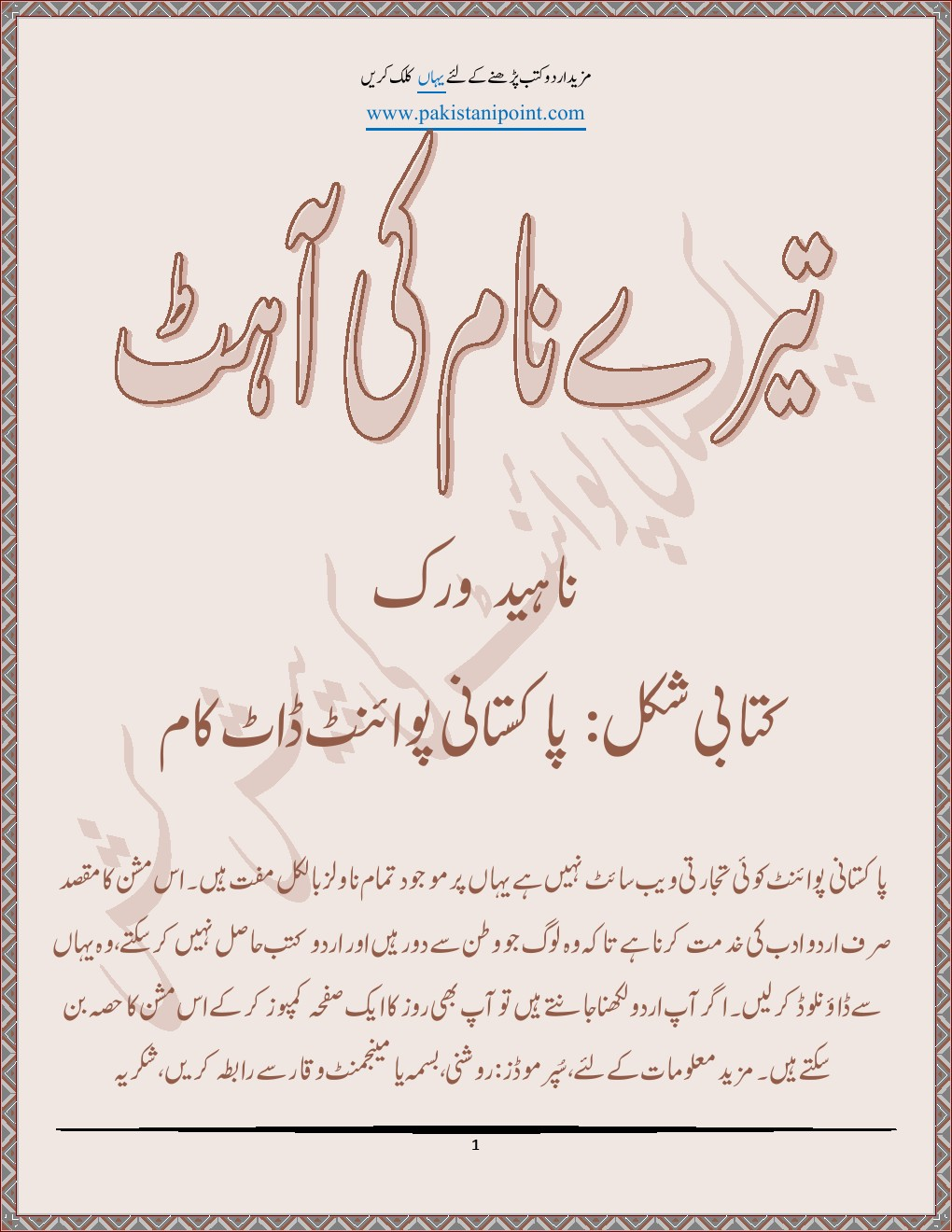 Tere Naam Ki Ahat by Naheed Wirk