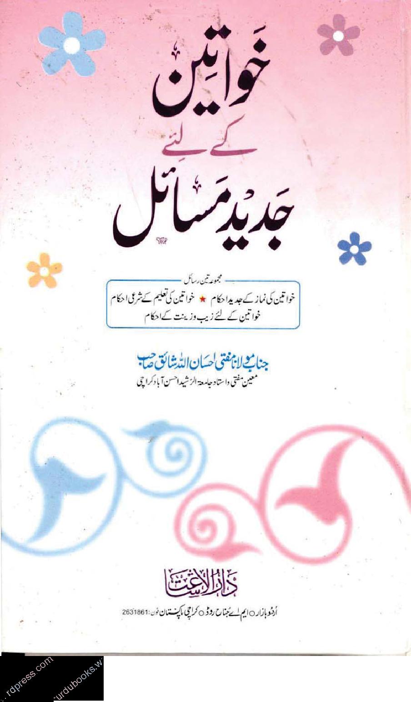 Khawateen Kay Liy Jadeed Masail by Mufti Ihsanullah Shaiq