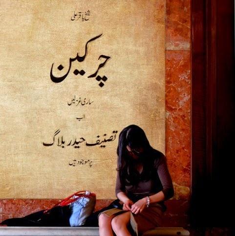 Chirkeen by Sheikh Baqir Ali