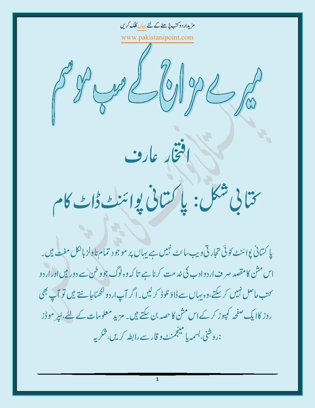 Mere Mizaj Kay Mausam by Iftikhar Arif