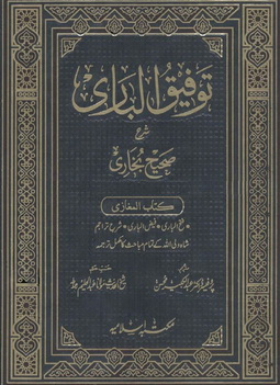 Tofeeq Al-Bari Sharha Sahih Bukhari 12 by Muhammad Bin ismail Al-Bukhari