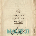 Sirphira Case by Ishtiaq Ahmed