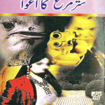 Shutarmurg ka Agwa by Ishtiaq Ahmed Download PDF
