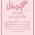 Free Download Muntkhabat-e-Hali by Altaf Hussain Hali
