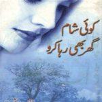 Koi Shaam Ghar Bi Raha Karo by Bashir Badar Download PDF
