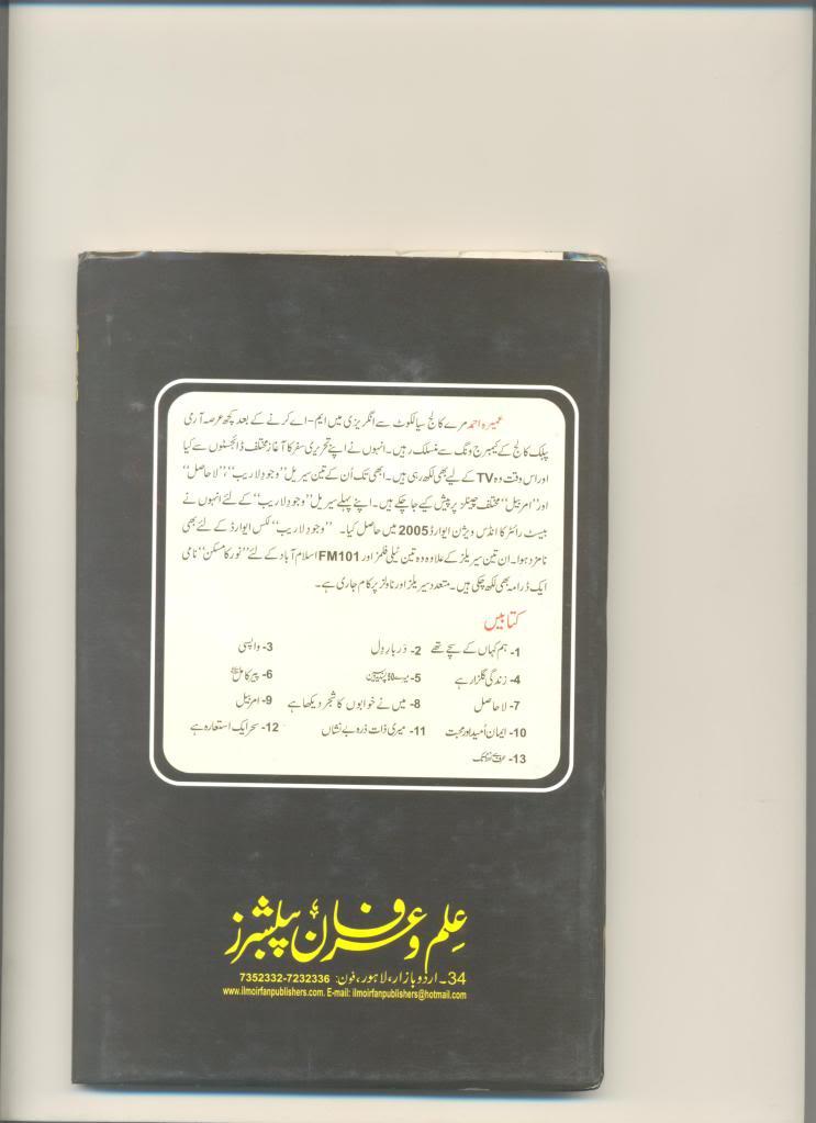 Nishaat-e-Khaab by Nasir Kaazm