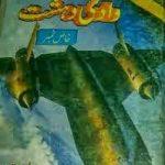 Wadi-e-Dehshat Khas No. Part3 by Ishtiaq Ahmed