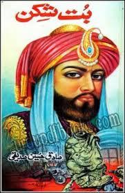 Butshikan by Sadiq Hussain Siddique