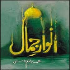 anwaar-e-jamal-by-ahmad-nadeem-qasmi-download-pdf