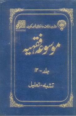 Mosooa Fiqhiyyah 12 by Wazarat Awqaf Islami Amoor Kuwait