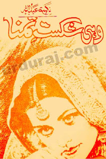 wohi-shikast-e-tamanna-by-nighat-abdullah-download-pdf