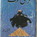 Farzi Maut by Ishtiaq Ahmed Download PDF