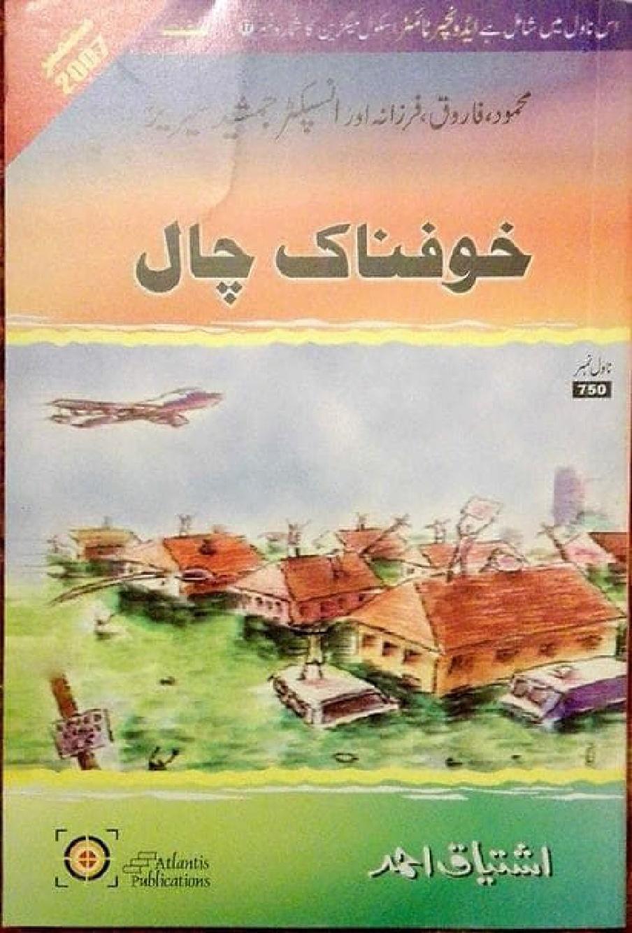 Khaufnaak Chaal Inspector Jamshed Series by Ishtiaq Ahmed