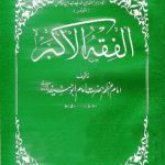 Fiqah e Akbar by Imam Abu Hanifa (R.A) Download PDF