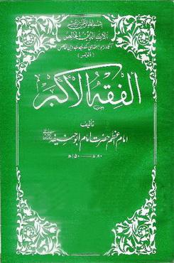 Fiqah e Akbar by Imam Abu Hanifa (R.A)