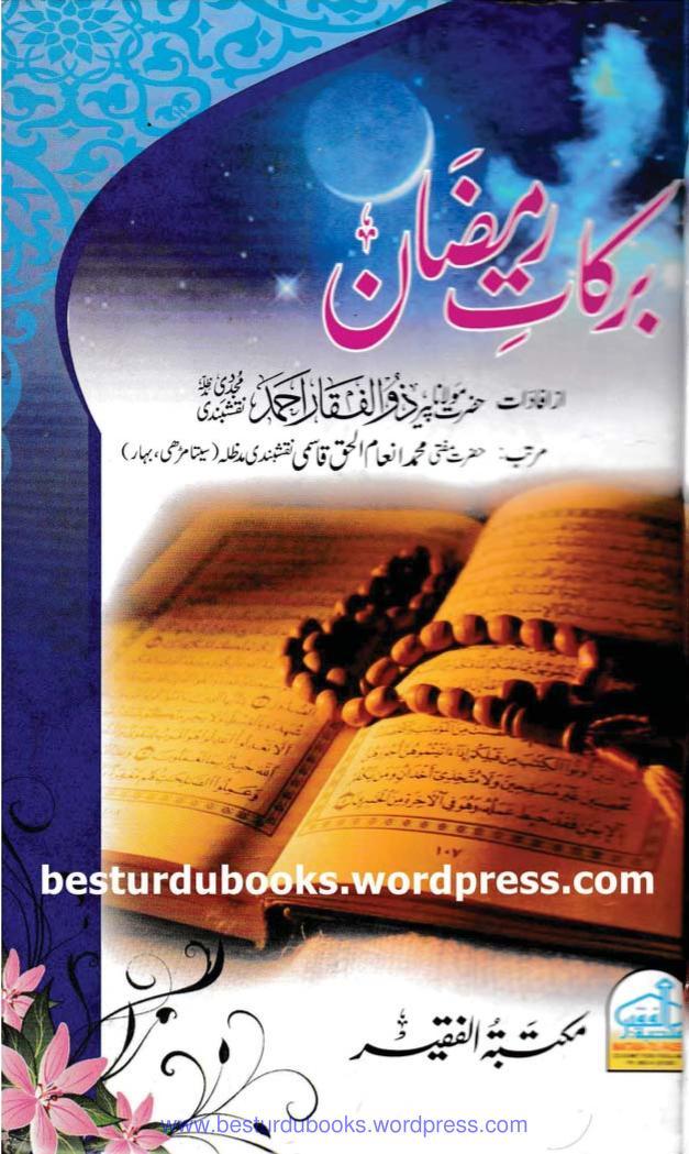 Barkaat e Ramzan by Maulana Zulfiqar Ahmad Naqshbandi