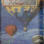 Cassette Ka Raaz Inspector Jamshed Seriers by Ishtiaq Ahmed Download PDF